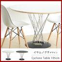 サイクロンテーブル 105cm Cyclone Table Isamu Noguchi イサムノグチ (組み立て)リプロダクト 送料無料