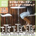 ラウンド 円形 バーテーブル チェア 3点セット レザー 合皮張りのハイテーブルとカウンターチェア 110cm あす楽 送料無料