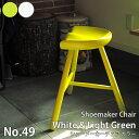 【カラー塗装】 シューメーカーチェア 49 リプロダクト カラー ホワイト ライトグリーン No.49 高さ49cm(座高46cm) デ…