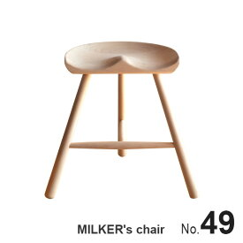 MILKER's chair ミルカーズチェア No.49 3本足 木製 スツール   椅子 ダイニング 高さ 49 姿勢 腰痛 リプロダクト 脚 インテリア 靴職人 座り心地 無塗装 無垢材 乳搾り