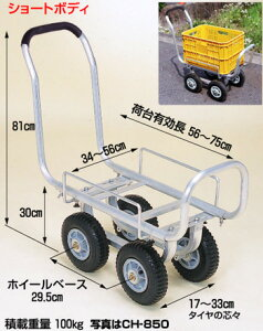 ハラックス 愛菜号 4輪台車 CH-850 ショートボディ エアータイヤ(2.50-4T)