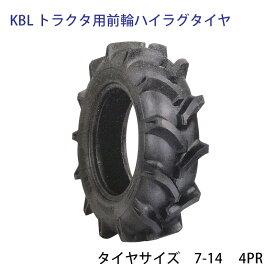 KBL トラクター用STハイラグ前輪タイヤ タイヤサイズ 7-14 4PR