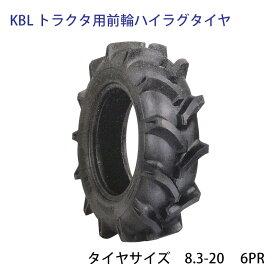 KBL トラクター用STハイラグ前輪タイヤ タイヤサイズ 8.3-20 6PR