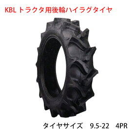 KBL トラクター用STハイラグ後輪タイヤ タイヤサイズ 9.5-22 4PR