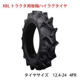 KBL トラクター用STハイラグ後輪タイヤ タイヤサイズ 12.4-24 4PR