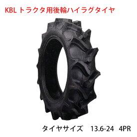 KBL トラクター用STハイラグ後輪タイヤ タイヤサイズ 13.6-24 4PR