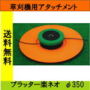 Platter rakuneo350