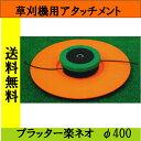 Platter rakuneo400