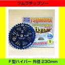 Tsumura f 230 00