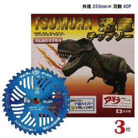 ツムラ 恐竜チップソー 【3枚】 F型ハイパー 草刈機用 外径255mm (10インチ) 刃数40P 日本製