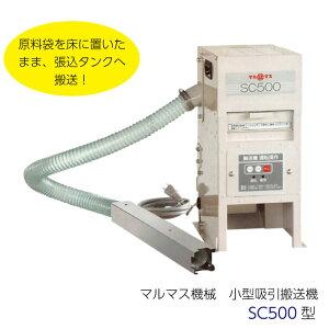 マルマス 小型吸引搬送機 SC500型 (単相100V) 米袋から玄米を搬送!米袋を持ち上げて玄米を投入する必要なし!