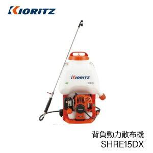 共立 やまびこ 背負動力噴霧機 SHRE15DX タンク容量15L