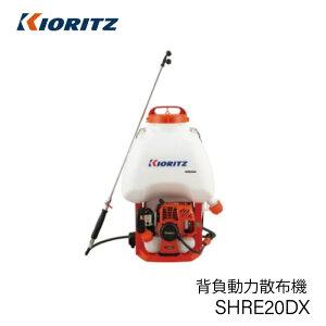 共立 やまびこ 背負動力噴霧機 SHRE20DX タンク容量20L