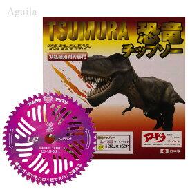 ツムラ 恐竜チップソー L-52 草刈機用 外径230mm (9インチ) 刃数52P 日本製