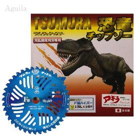 ツムラ 恐竜チップソー F型ハイパー 草刈機用 外径255mm (10インチ) 刃数40P 日本製
