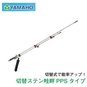 ヤマホ工業 切替ステン畦畔PPSタイプ 28型 (G3/8)