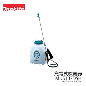マキタ 充電式 噴霧器 MUS103DSH 14.4V 背負い式 タンク容量10L 最高圧力0.3MPa