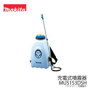 マキタ 充電式 噴霧器 MUS153DSH 14.4V 背負い式 タンク容量15L 最高圧力0.3MPa
