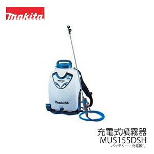 マキタ 充電式 噴霧器 MUS155DSH 18V 背負い式 タンク容量15L 最高圧力0.5MPa