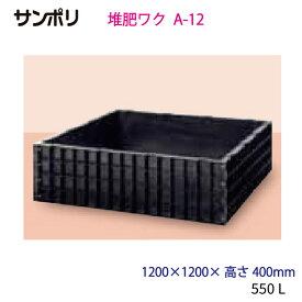 サンポリ 堆肥ワク 角型 A-12 1240×1240×高さ400mm 容量550L