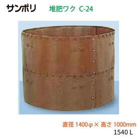 サンポリ 堆肥ワク 丸型 C-24 直径1400φ×高さ1000mm 容量1540L