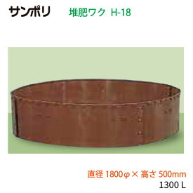 サンポリ 堆肥ワク 丸型 H-18 直径1800φ×高さ500mm 容量1300L