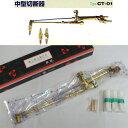 阪口製作所 薄板切断に アセチレン用 中型切断器 火口付 CT-01