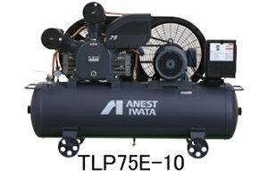 アネスト岩田 7.5kW エアーコンプレッサー TLP75EF-10 三相200V 給油式 タンクマウントタイプ