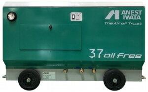 アネスト岩田 3.7kW エンジンコンプレッサー セル付 CFUE37C-7S オイルフリー 出張作業用 パッケージタイプ