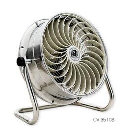 ナカトミ NAKATOMI 35cm循環送風機 ステンレンス 100V サーキュレーター 扇風機 CV-3510S【個人宅配送不可】