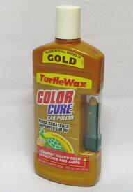 処分品 Turtle WAX タートルワックス カラーキュア ゴールド 473ml
