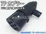7極芯カプラー7芯ケーブル用配線カプラーオストレーラーカプラー