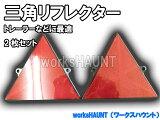 三角反射板リフレクター2枚汎用ボートジェットスキートレーラー