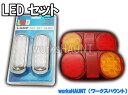 New LEDテールランプ小(左右) LEDバックランプ(2個入り) 2点セット