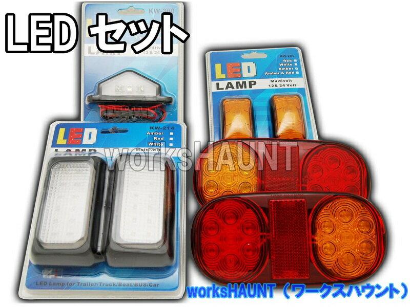 New LED テールランプ 小 フルセット オレンジ 防水 汎用