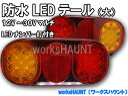 LED テールランプ 大 左用右用 セット 汎用 防水 ジムニー トレーラー 12V 24V 兼用