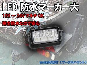 LED マーカー 大 クリア SMD バックランプ 車幅灯 汎用 防水