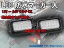 LED マーカー 大 クリア 2個入り SMD バックランプ 汎用 防水