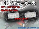 LEDマーカー大2個入りバックランプポジションランプ防水汎用