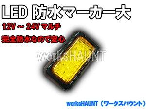 LED マーカー 大 オレンジ バックランプ 車幅灯 汎用 防水