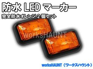 LED マーカー 小 オレンジ 2個入り SMD 汎用 防水 車幅灯
