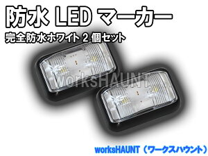 LED マーカー 小 クリア 2個入り SMD 汎用 防水 車幅灯