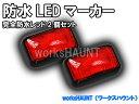 LED マーカー 小 レッド 2個入り 汎用 防水 車幅灯