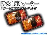 LEDマーカー小レッド&オレンジ汎用ポジションランプ車幅灯