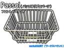 パッソル リプロ フロントバスケット ヤマハ 2E9 バスケット パーツ 部品
