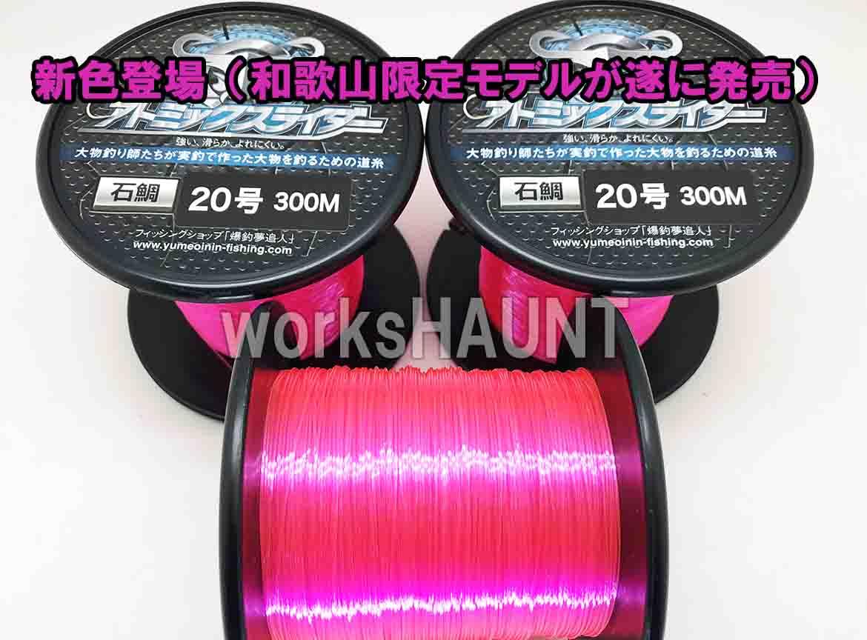アトミックスライダー 石鯛 20号 300m ピンク メイン ボビン巻 ナイロン