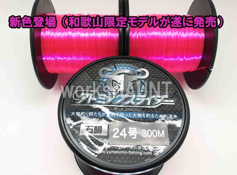 アトミックスライダー 石鯛 24号 300m ピンク メイン ボビン巻 ナイロン