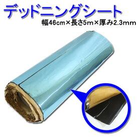デッドニングシート振動制振シート/デッドニングキットなら厚み2.3mm/46cm/たっぷり5メートルのこれ一本でOK