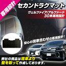 トヨタ新型アルファード/ヴェルファイアフロアマット30系【セカンドラグマット】【純正品質】