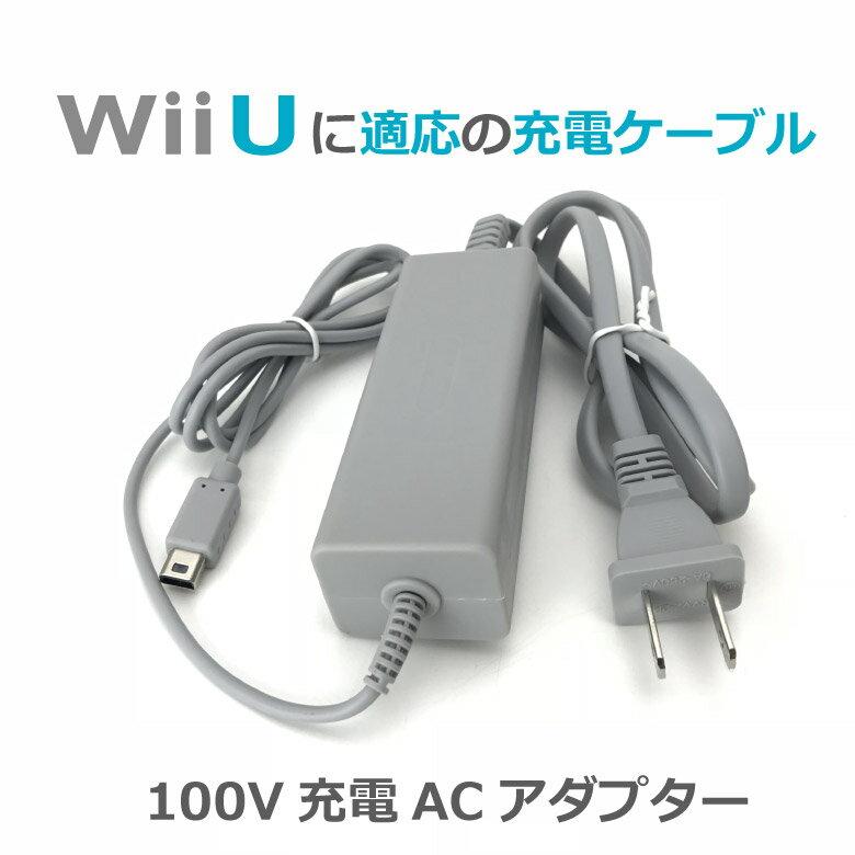 Nintendo 任天堂 Wii U 専用 GamePad 充電 ACアダプター 充電器
